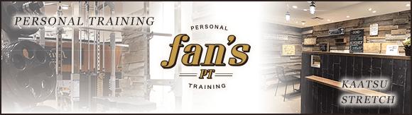 パーソナルトレーニングジム・スポーツクラブ「fan`s-PT」京都