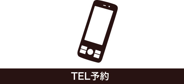 TEL予約