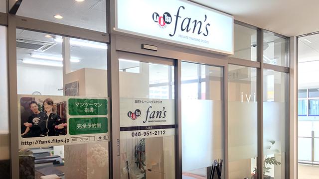 fan's八潮店