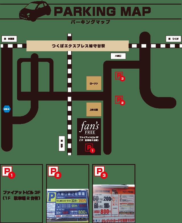 fan's FREE 守谷店パーキングマップ