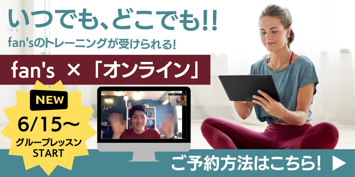 fan'sのオンライントレーニング