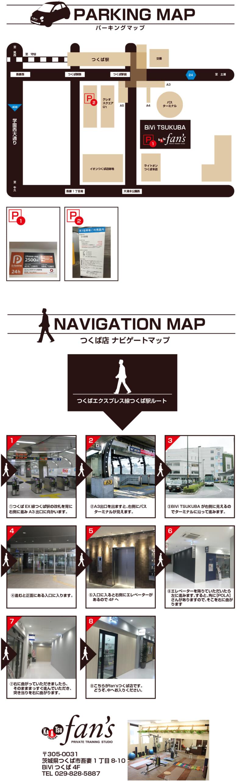 fan'sつくば店パーキングマップ