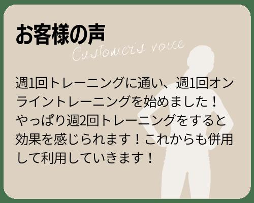 お客様の声3